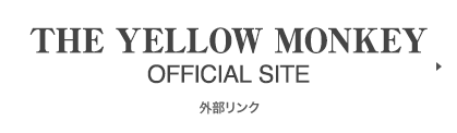 THE YELLOW MONKEY OFFICIAL SITE 外部リンク
