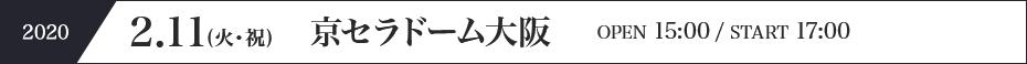 2020 2.11(火・祝) 京セラドーム大阪 OPEN 15:00 / START 17:00