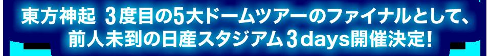 東方神起 3度目の5大ドームツアーのファイナルとして、前人未到の日産スタジアム3days開催決定!