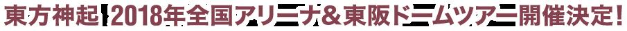 東方神起 2018年全国アリーナ&東阪ドームツアー開催決定!