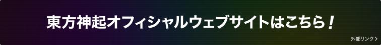 東方神起オフィシャルウェブサイトはこちら! 外部リンク