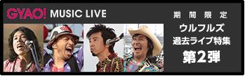 GYAO! MUSIC LIVE 期間限定 ウルフルズ過去ライブ特集 第2弾