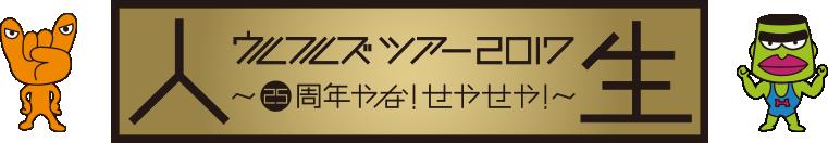 ウルフルズデビュー25周年!! ウルフルズ ツアー2017 人生~デビュー25周年やな!せやせや!~