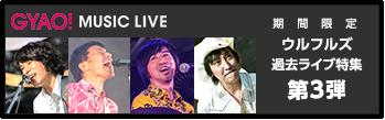 GYAO! MUSIC LIVE 期間限定 ウルフルズ過去ライブ特集 第3弾
