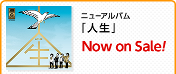 ニューアルバム「人生」 Now on Sale!
