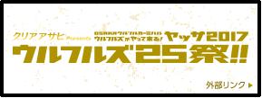 クリアアサヒ Presents OSAKAウルフルカーニバル ウルフルズがやって来る! ヤッサ2017 ウルフルズ25祭!! 外部リンク