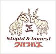 「ラブソング・ベスト Stupid & honest」