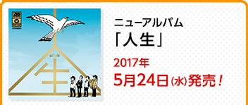 ニューアルバム「人生」 2017年5月24日(水)発売!