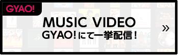 GYAO! MUSIC VIDEOGYAO!にて一挙配信!