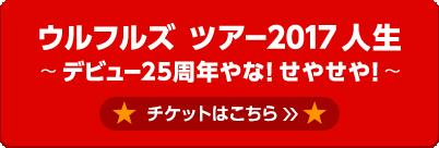 ウルフルズ ツアー2017 人生~デビュー25周年やな!せやせや!~ チケットはこちら
