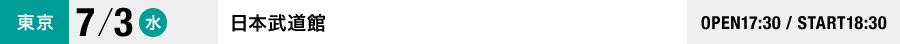 7月3日(水)東京 日本武道館 17時30分開場 18時30分開演