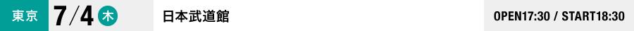 7月4日(木)東京 日本武道館 17時30分開場 18時30分開演