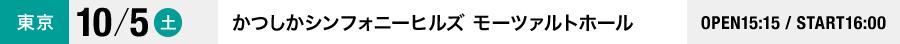 10月5日(土) かつしかシンフォニーヒルズ モーツァルトホール 15時15分開場 16時00分開演