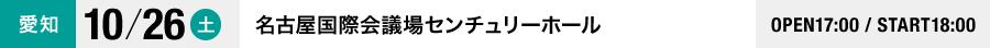 10月26日(土) 名古屋国際会議場センチュリーホール 17時00分開場 18時00分開演