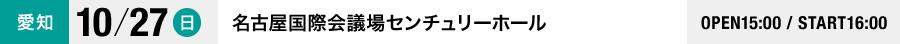 10月27日(日) 名古屋国際会議場センチュリーホール 15時00分開場 16時00分開演