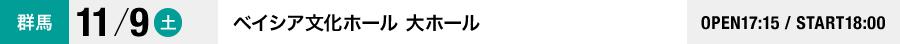 11月9日(土) ベイシア文化ホール 大ホール 17時15分開場 18時00分開演