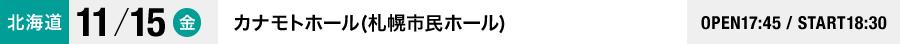 11月15日(金) カナモトホール(札幌市民ホール) 17時45分開場 18時30分開演