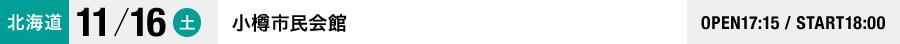 11月16日(土) 小樽市民会館 17時15分開場 18時00分開演