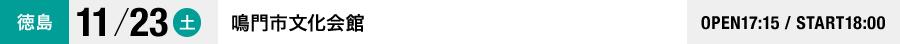 11月23日(土) 鳴門市文化会館 17時15分開場 18時00分開演