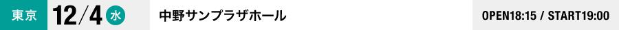 12月4日(水) 中野サンプラザホール 18時15分開場 19時00分開演