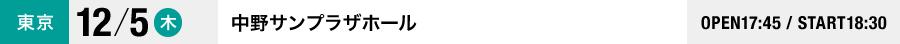 12月5日(木) 中野サンプラザホール 17時45分開場 18時30分開演