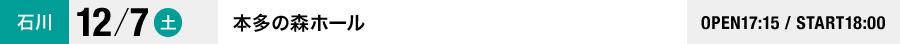12月7日(土) 本多の森ホール 17時15分開場 18時00分開演