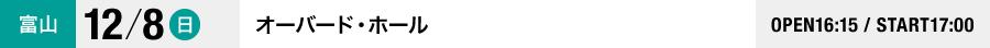 12月8日(日) オーバード・ホール 16時15分開場 17時00分開演