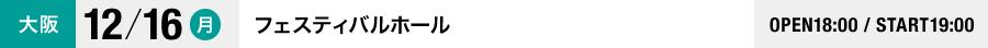 12月16日(月) フェスティバルホール 18時00分開場 19時00分開演