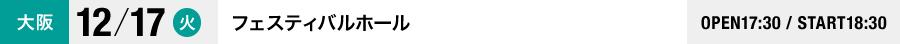 12月17日(火) フェスティバルホール 17時30分開場 18時30分開演