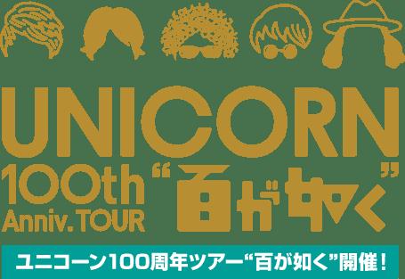"""ユニコーン100周年ツアー""""百が如く""""開催!"""