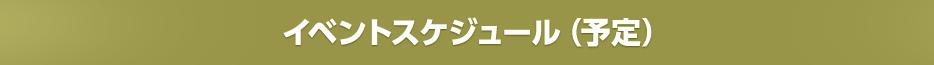 イベントスケジュール(予定)
