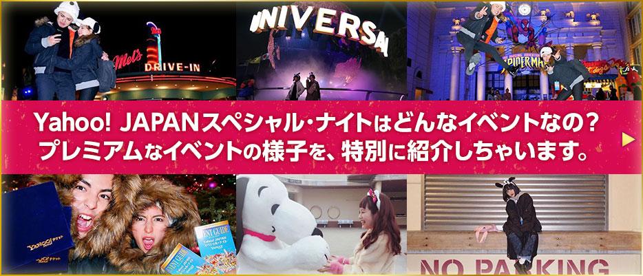 Yahoo! JAPANスペシャル・ナイトはどんなイベントなの? プレミアムなイベントの様子を、特別に紹介しちゃいます。