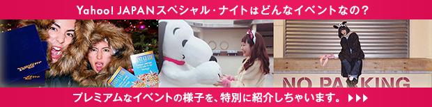 Yahoo! JAPANスペシャルナイトはどんなイベントなの?