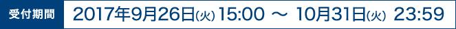 受付期間:2017年9月26日(火)15:00~10月31日(火)23:59