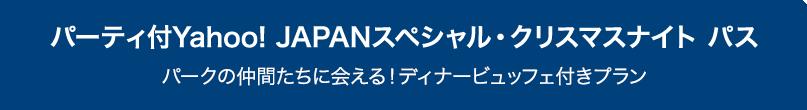 パーティ付Yahoo! JAPANスペシャル・クリスマスナイト パス パークの仲間たちに会える!ディナービュッフェ付きプラン