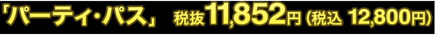「パーティ・パス」 税抜 11,852円(税込 12,800円)