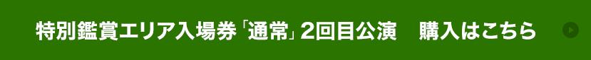 特別鑑賞エリア入場券「通常」2回目公演 購入はこちら