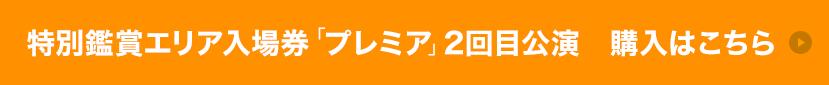 特別鑑賞エリア入場券「プレミア」2回目公演 購入はこちら