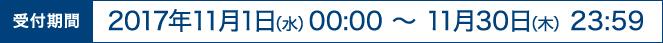 受付期間:2017年11月1日(水)00:00 ~ 11月30日(木)23:59