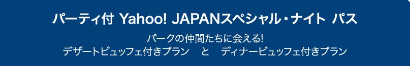 パーティ付Yahoo! JAPANスペシャル・ナイト パス パークの仲間たちに会える!デザートビュッフェ付きプランとディナービュッフェ付きプラン