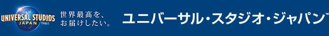 世界最高を、お届けしたい。ユニバーサル・スタジオ・ジャパン™