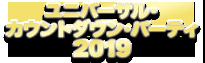 ユニバーサル・カウントダウン・パーティ 2019