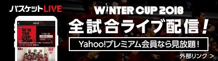 バスケットLIVE WINTER CUP 2018 全試合ライブ配信! Yahoo!プレミアム会員なら見放題! 外部リンク