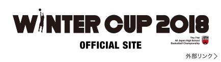 WINTER CUP 2018 OFFCIAL SITE 外部リンク