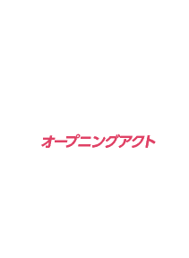 大原櫻子、SILENT SIREN、ポルカドットスティングレイ、ももいろクローバーZ、Little Glee Monster。[オープニングアクト] アメフラっシ、はちみつロケット ほか