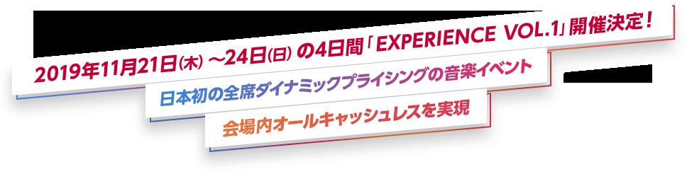 2019年11月21日(木)~24日(日)の4日間「EXPERIENCE VOL.1」開催決定! 日本初の全席ダイナミックプライシングの音楽イベント 会場内オールキャッシュレスを実現