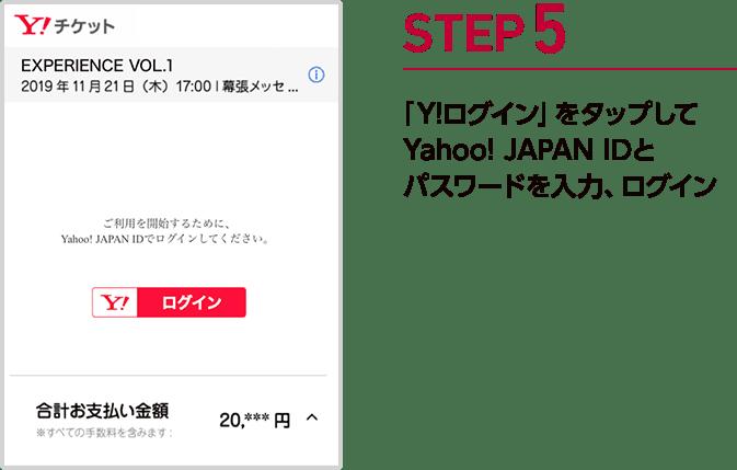手順5 「Y!ログイン」をタップしてYahoo! JAPAN IDとパスワードを入力、ログイン