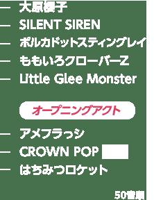 大原櫻子、SILENT SIREN、ポルカドットスティングレイ、ももいろクローバーZ、Little Glee Monster(オープニングアクト)アメフラッシ、CROWN POP、はちみつロケット