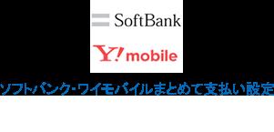 SoftBank Y!mobile ソフトバンク・ワイモバイルまとめてお支払い設定