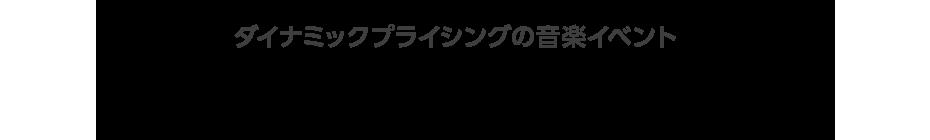 ダイナミックプライシングの音楽イベント EXPERIENCE VOL.1